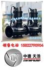 WQ无堵塞排污泵切割搅匀污水泵图片