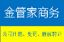 柳州公司注销图片