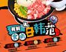 上海铁板厨房官网胡椒厨房加盟铁板厨房