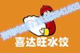襄阳喜达旺水饺加盟水饺加盟万元轻松开店招商电话