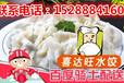 河南喜达旺水饺加盟怎么样传统水饺山东有名的水饺