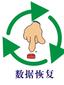 天津纵横数据恢复