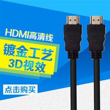 厂家直销HDMI线1.4版1080P机顶盒连接线hdmi高清线