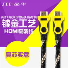 晶华厂家供应HDMI线1.5米1.4V无氧铜hdmi线批发出口高品质线材