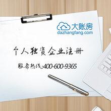 个人独资企业注册588元大账房专业办理