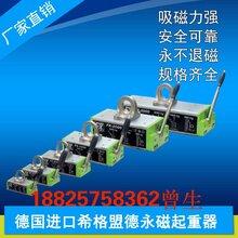 供应深圳沙井德国进口希格盟德永磁起重器磁力吊强力磁铁吸盘吊装器400KG1吨2吨模具起图片