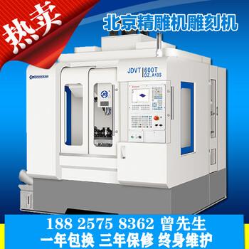 供应广东深圳北京精雕机JDCT600T模具精密零件精雕机精雕机CNC数控机床高精密CNC雕刻机