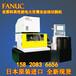 東莞長安法蘭克CNC立式加工中心數控慢走絲線切割機發那科機床加工中心代理商