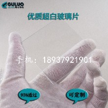 廠家直銷洛玻優質超白玻璃片/超白玻璃原片/可定制加工/量大優惠圖片
