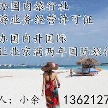 转让朝阳旅游公司带国内旅游业务经营许可