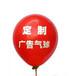 气球广告福建泉州