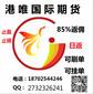 香港新湖金融国际期货总部招商代理刷单图片