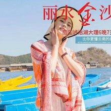 云南旅游大理洱海、丽江古城、泸沽湖女儿国纯玩游