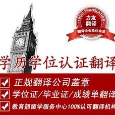证书证明翻译,公司章程翻译,签证翻译,房产证翻译