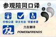 陪同翻译商务洽谈口译上海口译找力友上海翻译公司