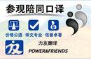 展会翻译-上海翻译公司专业口译译员展会口译图片