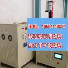 铝箔焊接机-可焊铜箔和铝箔2种软连接-铝箔焊接机