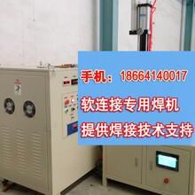 软连接焊机-可焊铜箔和铝箔2种软连接铝箔焊接机