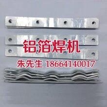 铝箔焊接设备-铝软连接焊接设备