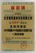 耐普NP120-12广州耐普蓄电池12V120AH详细参数价格