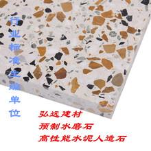 預制水磨石板圖片