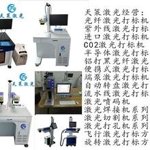 温州激光打标机龙湾激光刻字机乐清激光打码机苍南激光打印机天策激光打标机厂家图片