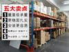 鄭州貨架廠閣樓式貨架定做免費設計測量河南金博瑞貨架廠