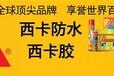 昆山新趋势科技股份有限公司是德国西卡Sika品牌胶黏剂在中国的指定生产经销和服务的公司