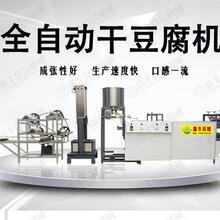 黑龍江哈爾濱不銹鋼干豆腐機鑫豐商用小型干豆腐機報價圖片