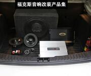 重庆汽车音响改装之新福克斯音响改装史泰格ST650C喇叭图片