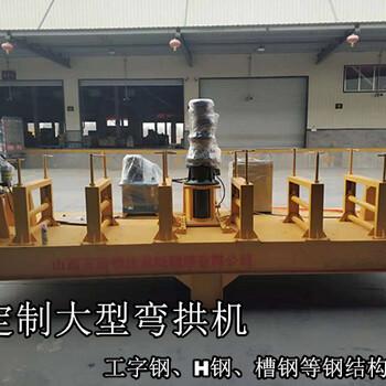 液壓鋼材彎弧機武漢供應中心
