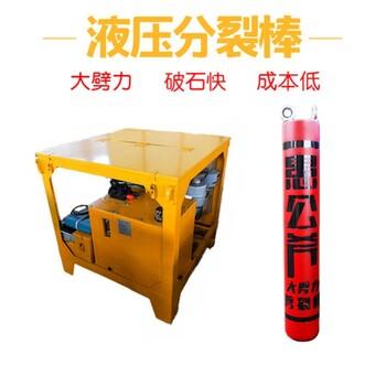 代替鉤機產量低的液壓裂石機