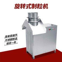 广州小型不锈钢全自动制粒机厂家图片