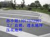 上海彩色路面,透水地坪,压花地坪供应商
