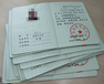 青海果洛物业经理物业师建筑八大员哪里考消防工程师电梯电工园林绿化在哪考试
