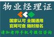 福建漳州报考物业经理物业师管理员考试房地产经纪人中控值机员保安员塔吊信号工证