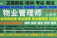 漳州物业经理项目经理物业管理师考试建筑八大员电梯叉车报名电话监理工程师哪里考