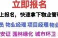 青海物業經理項目經理人力資源管理師電梯叉車保育員八大員考試