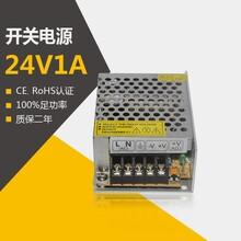 24V1A开关电源25W工业监控直流电源220V转DC24V变压器S-25-24铝壳
