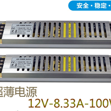 超薄电源12V100Wled开关电源超薄灯箱电源长条电源