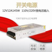 12V12A145W开关电源变压器220V转12V直流监控LED显示屏S-145-12