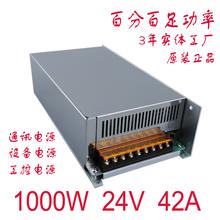 电源工控电源24V42A1000W开关电源设备电源S-24-1000长质保