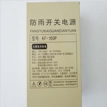 RXF-100W防雨电源12V输出驱动电源8.3A开关电源