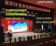 杭州知识竞赛抢答器出租、智力竞赛抢答器租赁、无线计分抢答器图片