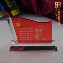 水晶纪念品建党96周年纪念摆件政府单位福利定制水晶礼品图片