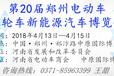 2018河南郑州电动车电动三轮车电动汽车博览会
