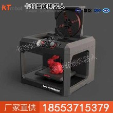 3D打印机价格,卡特3D打印机,3D打印机用途,3D打印机ktrobot02