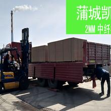 3mm中密度板陕西凯达木业厂家批发直销图片