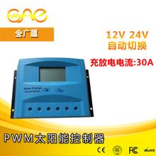 30A太阳能控制器正弦波逆变器12v24v可选LED驱动电源风光互补控制器
