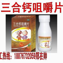 湖南康琪三合钙咀嚼片代加工,OEM/ODM贴牌厂家